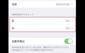 iPhoneユーザー待望の機能がiOS 11で実現! AirPodsで左右別々に動作を割り当てられるように
