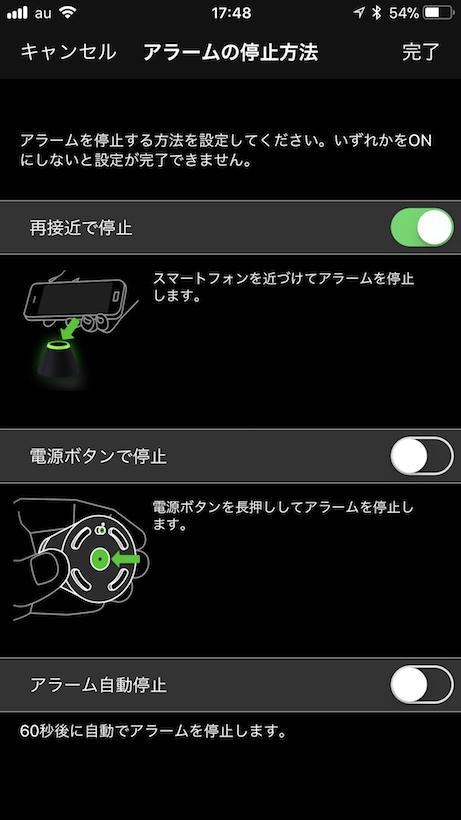 ↑アラームを停止させる方法は3つ。電源ボタンを押すことで停止させることもできる