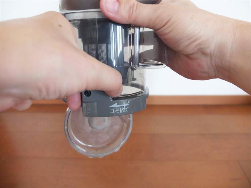 ↑ゴミ捨てボタンを押すとダストカップの底ぶたが開いてゴミが落ちます