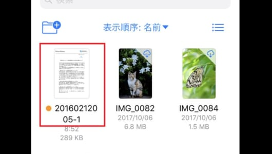 便利すぎるだろ……iPhoneで異なるストレージのデータを一元管理できる「ファイル」活用テク