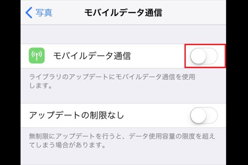 量 使用 確認 データ iphone