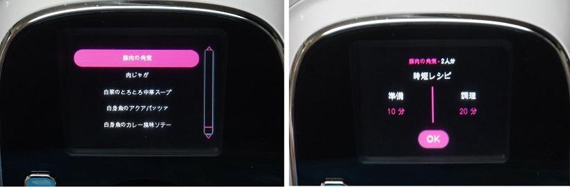 ↑「メインディッシュ」を選ぶと、対応するメニューが一覧表示される(左)、作る量(人数)を選択すると準備時間と調理時間の目安が表示される(右)