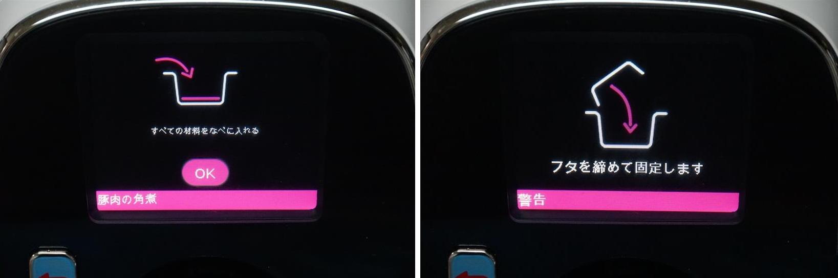 ↑すべての食材を内鍋に入れ(左)、上部のフタを閉めて固定するよう指示がある(右)。あとは待つだけ