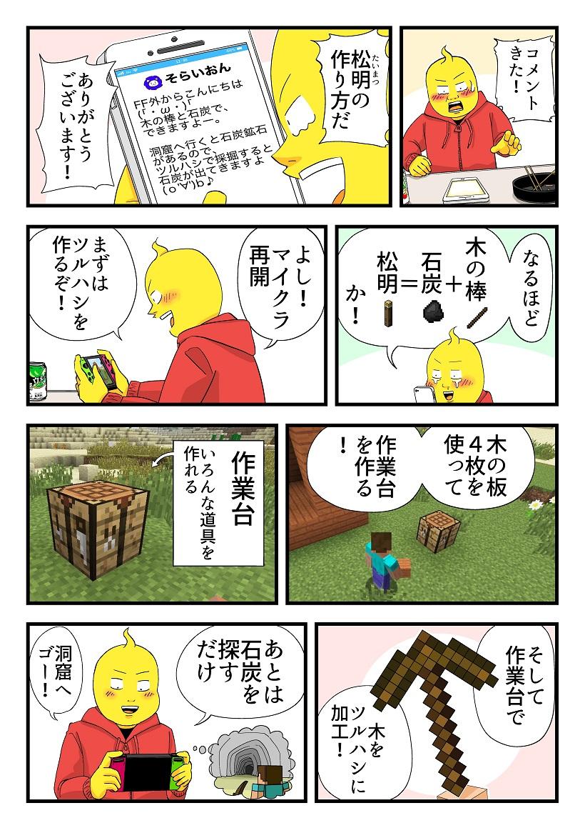 20171120_puchimei_04-01
