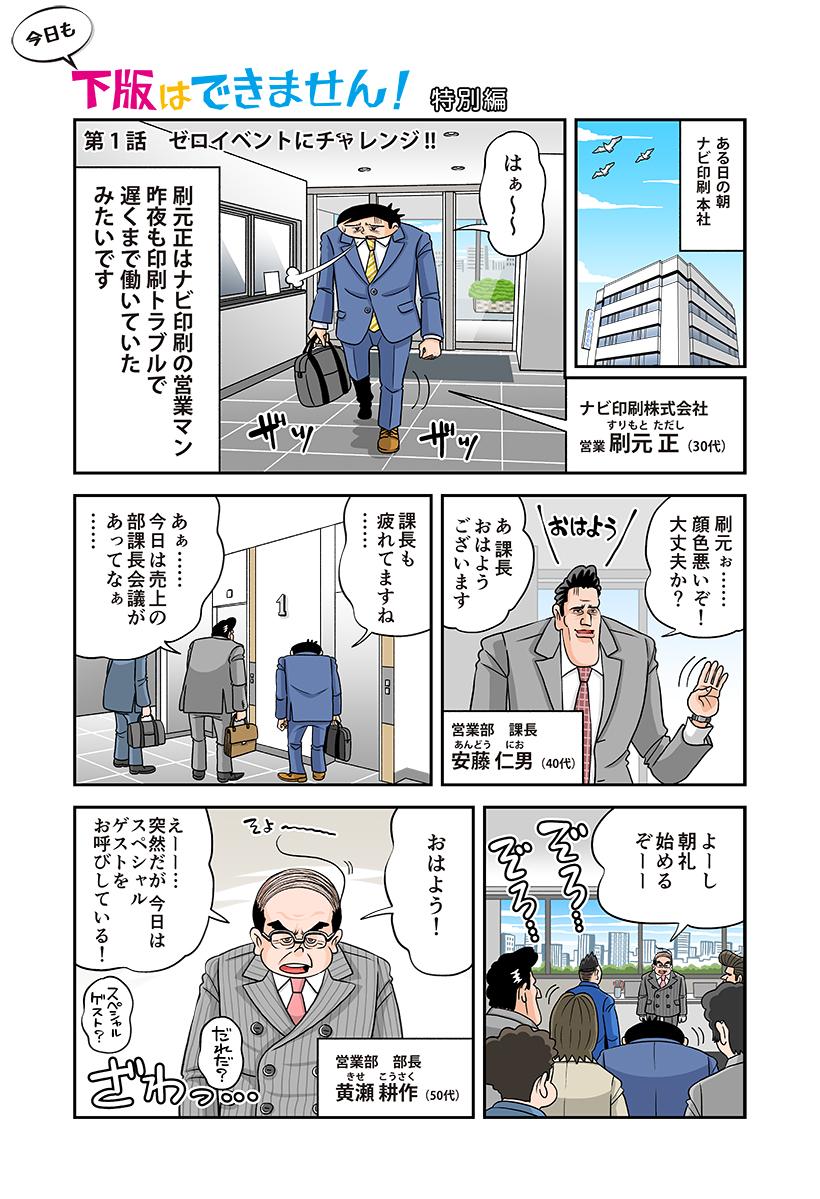 20171120_tama01