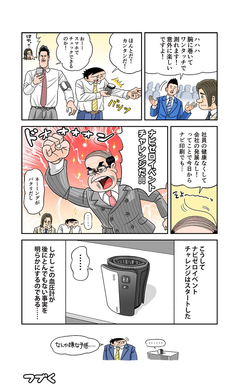 20171120_tama04