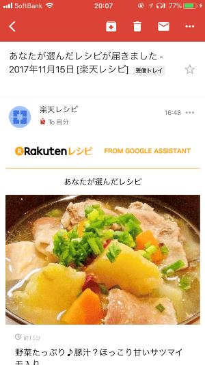 メールでレシピを送っておくと、あとからスマホですぐにレシピの詳細を調べられる