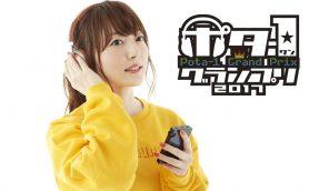 花澤香菜が「ポタ-1グランプリ」スペシャル審査委員長に! 会場では新曲の先行試聴も実施
