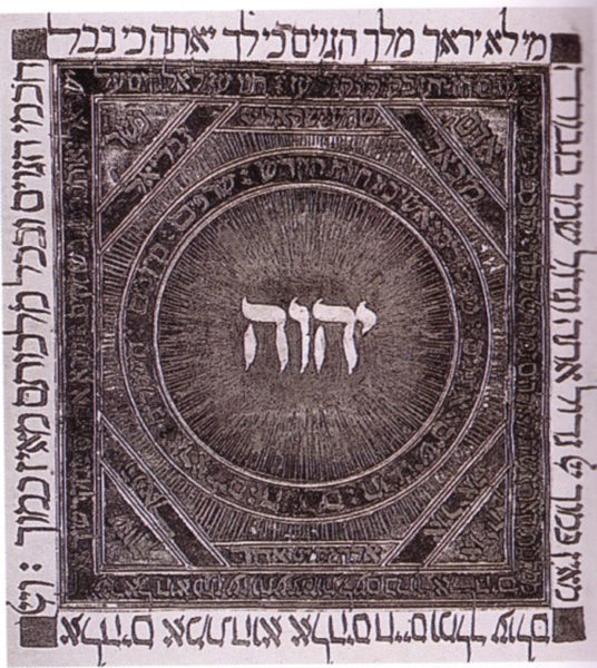 神聖四文字=テトラグラマトン。