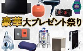【豪華大プレゼント祭り】加湿器やふとんクリーナー、ポータブルテレビまで大放出!【12月21日まで】】