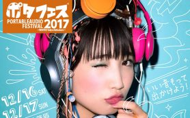上野優華のミニライブやポタ-1グランプリなど見どころいっぱいの「ポタフェス2017 WINTER」が12月16・17日開催