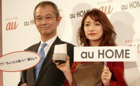 月額490円で現実的な「IoT生活」をauが実現する! 「au HOME」、スマートホーム実践化に向けて新アイテムを投入