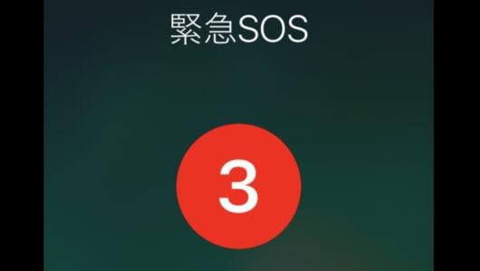 iOS 11の新機能「緊急SOS」ってどう使う? 備えあれば憂いなしのiPhone活用テク