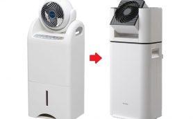 「置いただけ…?」のデザインを払拭! 「サーキュレーター衣類乾燥除湿機」がスタイリッシュに進化した