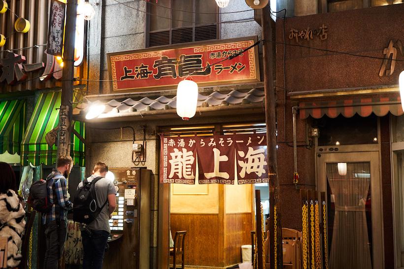 ↑「龍上海」の創業は1960年。「新横浜ラーメン博物館」は日清チキンラーメンが発売開始された1958年当時の街並みを再現しているが、それだけに違和感のない佇まいである