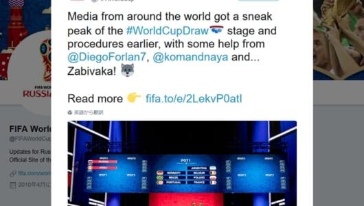 あのリネカーが暴露!「W杯抽選」の公式リハーサル、日本代表はスゴイ組に……