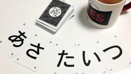 クリスマス・年越しは、ひらがな5文字の奇跡に大爆笑!! SNSで話題沸騰のカードゲーム「ひらがなポーカー」とは?