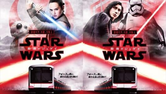東急東横線の発車メロディーが「スター・ウォーズ」に!ラッピング車両&バスも登場