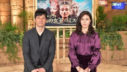 松嶋菜々子&西島秀俊が古代エジプトのミステリーに迫る!「一緒に謎解きに参加していただけたら」