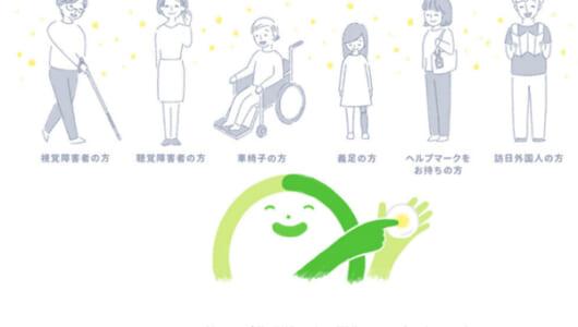 「こういった構想が出てくる時点で日本はヤバい」 手助けをしたい人×困った人のマッチングサービスに悲しみの声