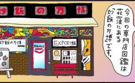 漫画でレポ! 炒飯専門店の店主が推す一品は…まさかのインド料理!?『シブすぎ専門店図鑑』第2回