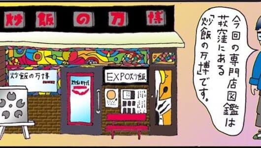 「シブすぎ専門店図鑑」第2回/炒飯専門店の店主が推す一品は…まさかのインド料理!?