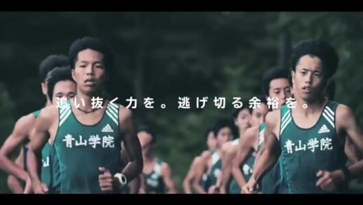 目指すは箱根駅伝4連覇!青山学院大の「モチベーションムービー」がかっこいい