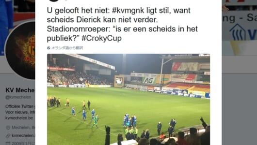 ベルギーで大珍事!主審と副審が負傷で「誰かいませんか?」→ファンが副審やる