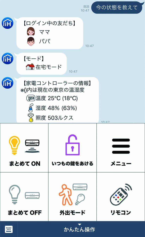 1225_smartspeaker52_K_実