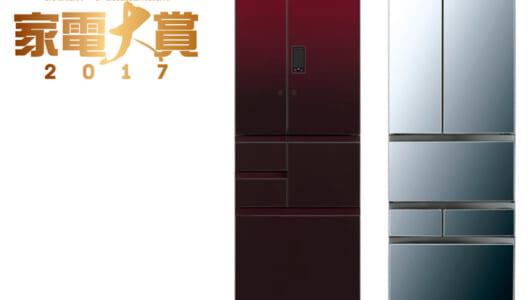 【家電大賞2017】今年一番の家電は何だ?  冷蔵庫部門では「献立を提案」「ビタミンCアップ」など先進機能が目白押し!