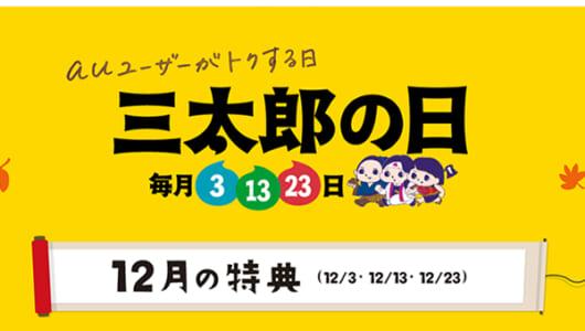 【今日は三太郎の日】au「三太郎の日」ミスド復活に「久々に本気出しやがって…」と歓喜の声!!