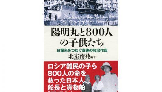 「奇跡体験!アンビリバボー」で話題の「陽明丸」! 知られざる日本人の偉業に注目が集まりAmazon本ランキング急上昇