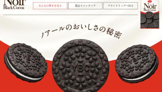 ヤマザキビスケット「ノアール」発売に「シン・オレオきたな…」「やっぱりこの味が食べたかったー!」と歓喜の声続出