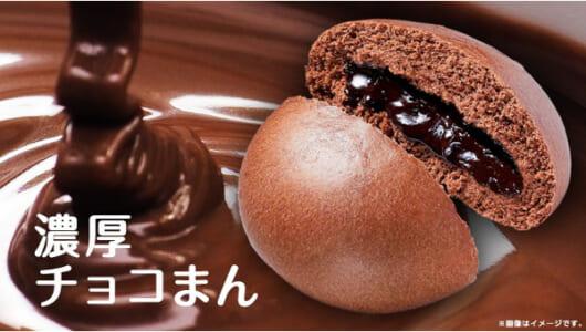 「一度は食べておきたい!」期間限定「濃厚チョコまん」がコンビニランキングの話題を独占