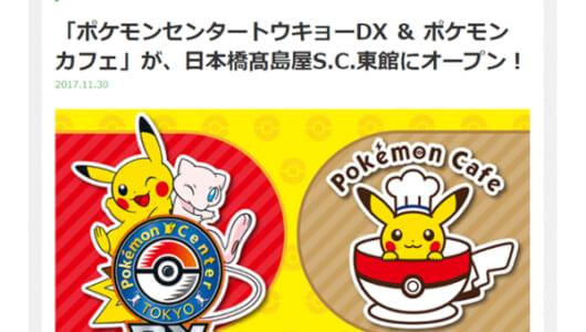 「ポケモン」初の常設カフェオープンに期待の声続出!! 日本の経済を動かす「ポケモン」に「ストップ高ゲットだぜ!」
