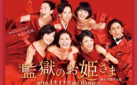 満島ひかり「けっそーく!」ドラマ「監獄のお姫さま」の影響で「結束バンド」に熱い視線!?