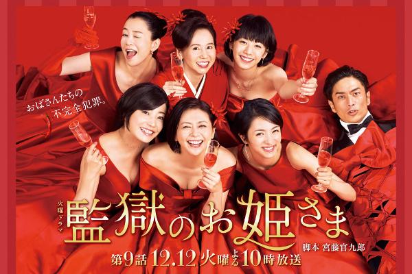 出典画像:火曜ドラマ『監獄のお姫さま』TBSテレビ公式より
