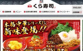 「本格中華」「シャリコーラシュークリーム」「らーめん麺抜き」etc… くら寿司が2017年に発表した変わり種メニュー!!