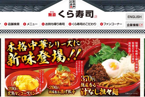 出典画像:くら寿司公式サイト