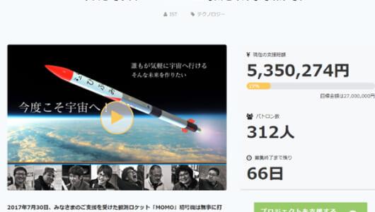 目指すはロケット業界のスーパーカブ!? 民間ロケット「MOMO2号機」のクラウドファンディングに大注目