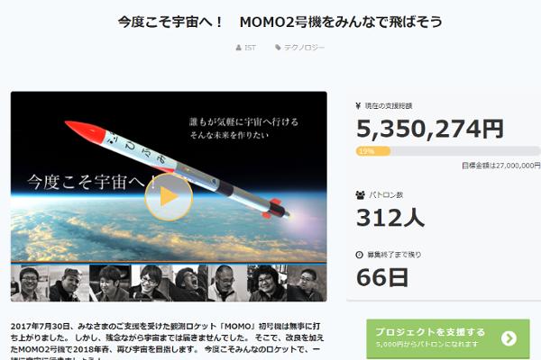 出典画像:「今度こそ宇宙へ! MOMO2号機をみんなで飛ばそう」CAMPFIREより