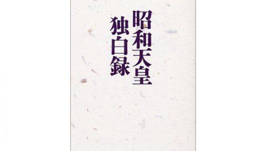高須院長が約3000万円で落札した本が Amazon「本」ランキング急上昇!
