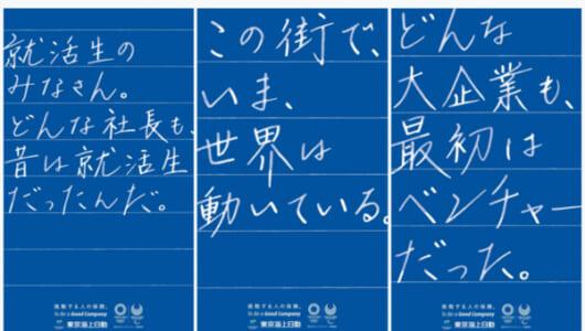 「目指すなら、100点より、100%。」東京海上日動の広告が名言だらけと話題