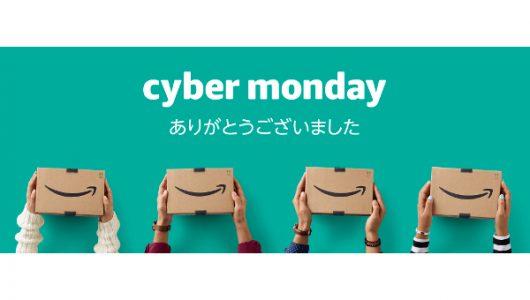 「サイバーマンデー」の年末大セールでAmazon「おもちゃ」ランキングに異常事態発生!?