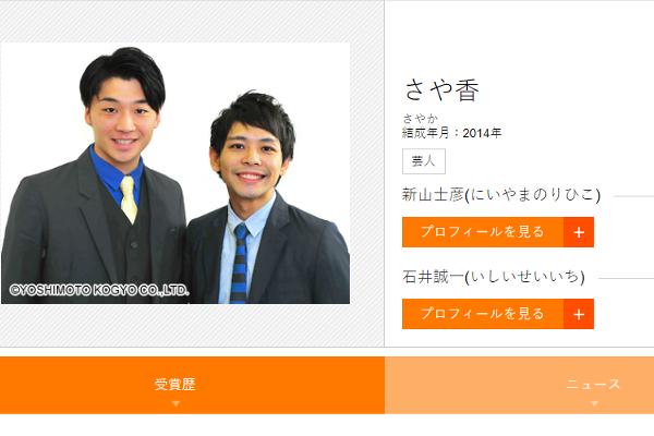 出典画像:吉本興業株式会社 公式サイトより