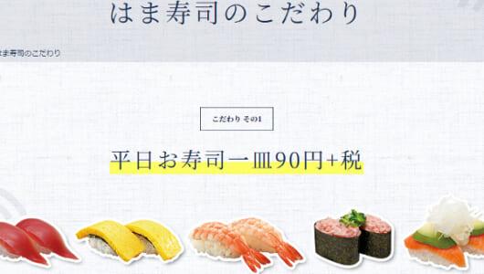「めっちゃ面白くて寿司どころじゃない(笑)」 フリーザ様の丁寧な接客が「シュールすぎる」と話題の「はま寿司」