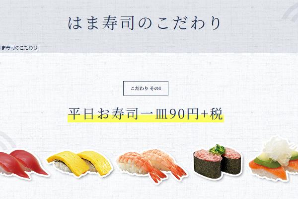出典画像:「はま寿司」公式サイトより