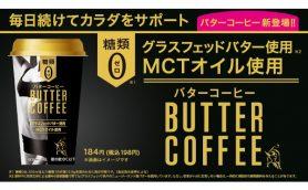 「飲んでみたいと思ってた!」話題沸騰中の「バターコーヒー」がファミマに登場!