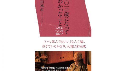 「あさイチ」で紹介された104歳現役美術家の本がAmazon「本」ランキングを席巻?