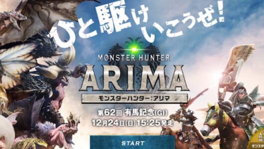 有馬記念とモンハンがコラボした特設サイト「MONSTER HUNTER:ARIMA」が「両者とも本気出しすぎだろ…」と話題